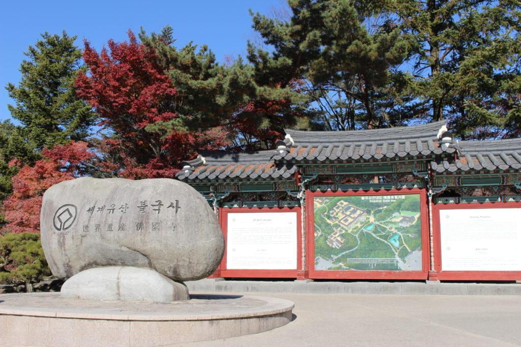 秋の慶州を訪ねる ~仏国寺編①~